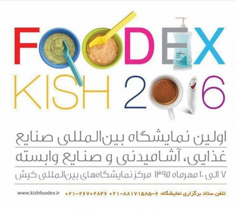 Copy of The first International Exhibition of Food, Beverage and Related Industries